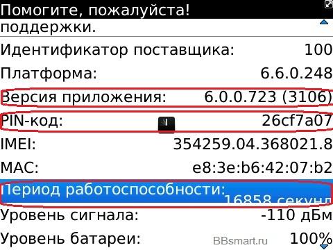 Blackberry backup extractor crack activation code